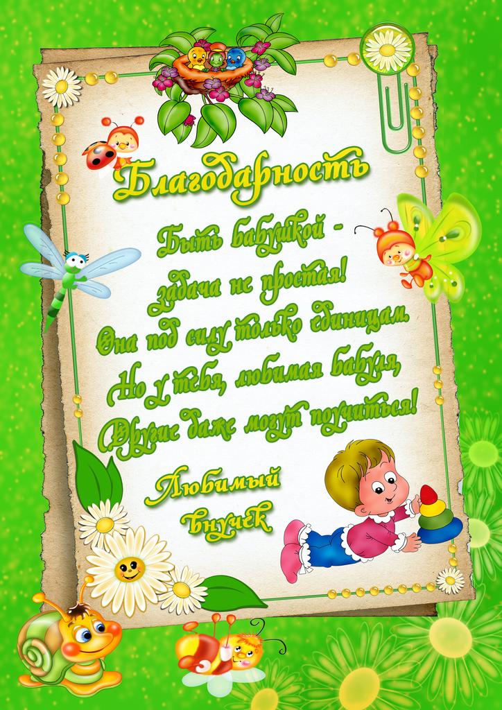 Поздравление бабушке на украинском языке